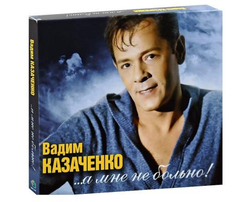 Вадим Казаченко -  ...А мне не больно