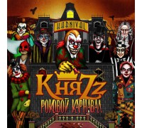 КняZz – Роковой Карнавал