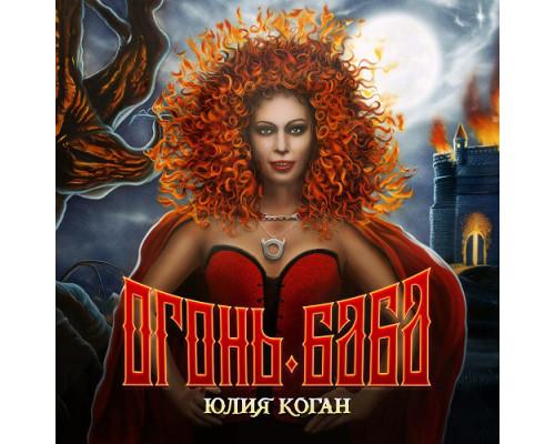 Юлия Коган – Огонь-Баба