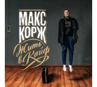 Макс Корж – Жить В Кайф