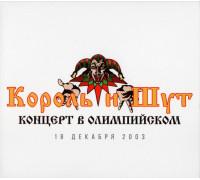 Король И Шут – Концерт В Олимпийском (3CD) (Limited Edition)
