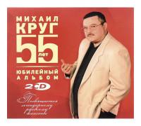 Михаил Круг – 55 лет. Юбилейный альбом (Deluxe Edition)