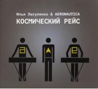 Илья Лагутенко & Aeronautica – Космический Рейс