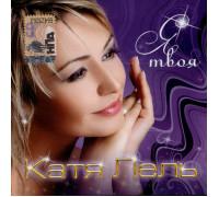 Катя Лель – Я твоя