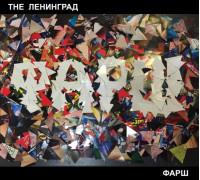 Ленинград – Фарш