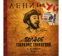 Ленинград – (Не) Полное Собрание Сочинений. Том 1