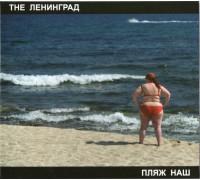 Ленинград – Пляж Наш