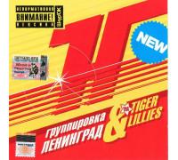 Ленинград & The Tiger Lillies – H...ya