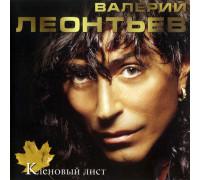 Валерий Леонтьев – Кленовый Лист (Deluxe Edition)
