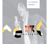 Григорий Лепс – На струнах дождя...