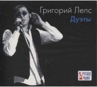 Григорий Лепс – Дуэты