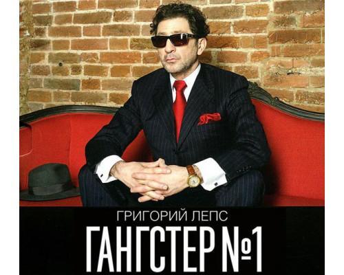 Григорий Лепс – Гангстер №1