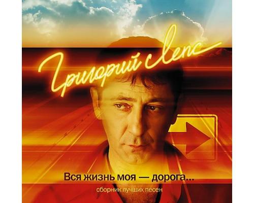Григорий Лепс – Вся жизнь моя - дорога... Сборник лучших песен