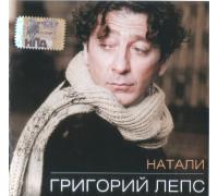 Григорий Лепс – Натали