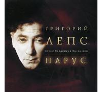 Григорий Лепс – Парус. Песни Владимира Высоцкого