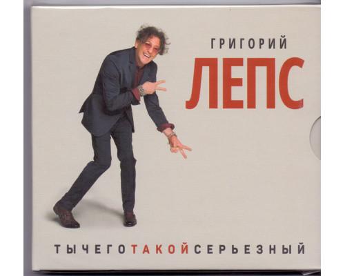 Григорий Лепс – ТыЧегоТакойСерьезный