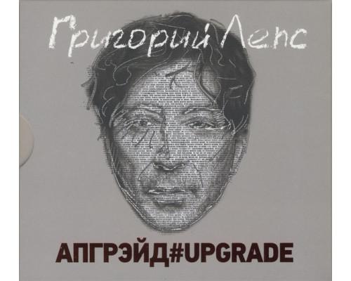 Григорий Лепс – Апгрейд#Upgrade