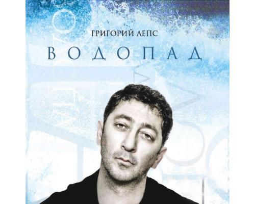 Григорий Лепс – Водопад