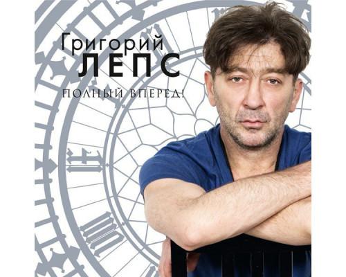 Григорий Лепс – Полный Вперед!