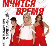 Лицей и Настя Макаревич - Мчится время