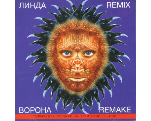 Линда ‎– Ворона (Remix / Remake)