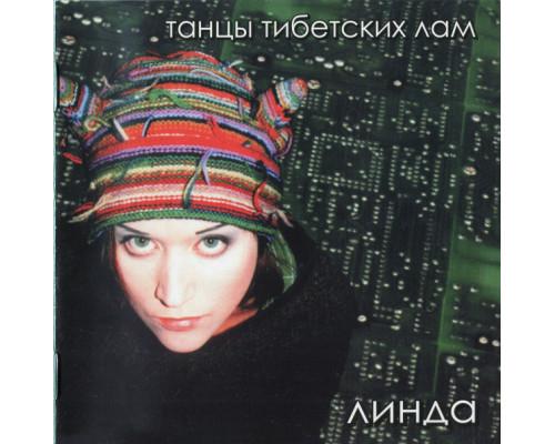 Линда – Танцы Тибетских Лам (Reissue)
