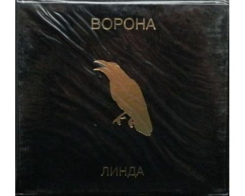 Линда – Ворона (Limited Edition)