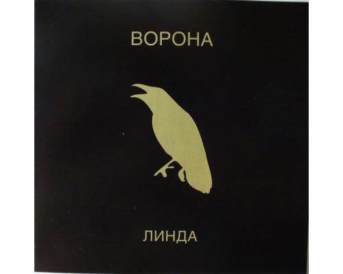 Линда – Ворона (Reissue)