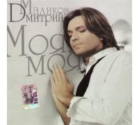 Дмитрий Маликов – Моя, моя