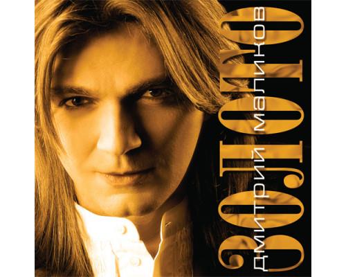 Дмитрий Маликов – Золото