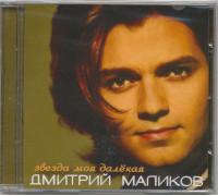Дмитрий Маликов – Звезда Моя Далёкая