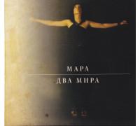 Мара – Два Мира