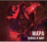 Мара – Война И Мир