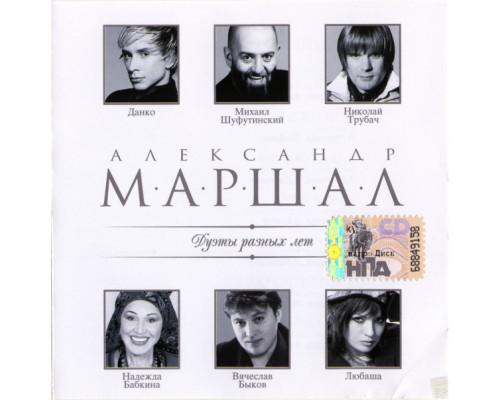 Александр Маршал – Дуэты Разных Лет