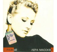 Лера Массква – Разные
