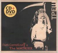 The Matrixx & Глеб Самойлoff ‎– Треш (Limited Edition)