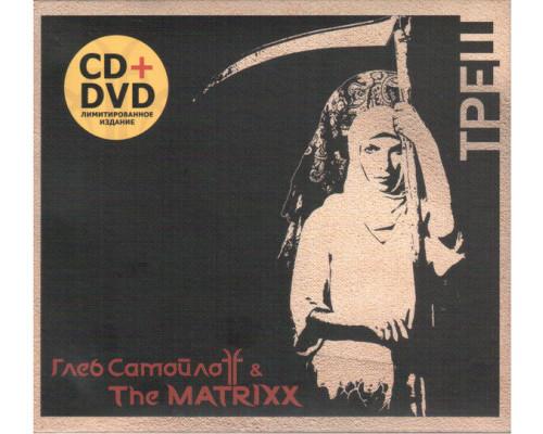 The Matrixx & Глеб Самойлoff – Треш (Limited Edition)