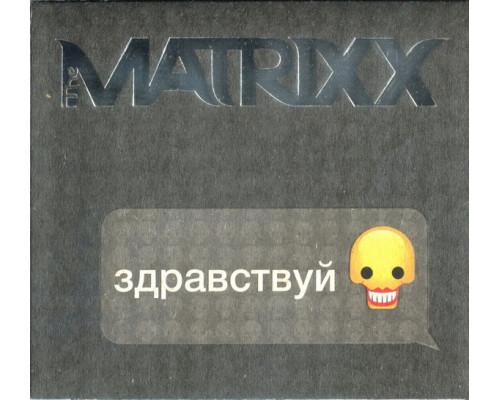 The Matrixx – Здравствуй