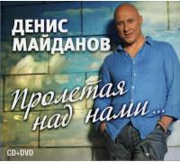 Денис Майданов – Пролетая Над Нами... (CD + DVD)