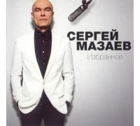 Сергей Мазаев – Избранное