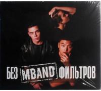 MBand – Без Фильтров