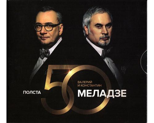 Валерий Меладзе & Константин Меладзе – Полста