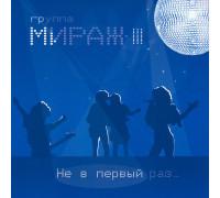 Мираж III – Не В Первый Раз