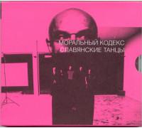 Моральный Кодекс – Славянские Танцы