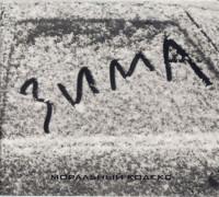 Моральный Кодекс – Зима