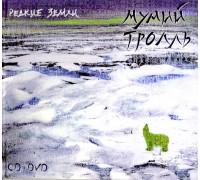 Мумий Тролль – Редкие Земли (CD+DVD)