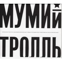 Мумий Тролль – 20 Лет МТ: 1997‒2017 (Box Set 12CD+Книга)