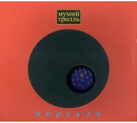 Мумий Тролль – Морская (Deluxe Edition)