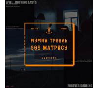 Мумий Тролль – SOS Матросу (Deluxe Edition)