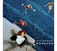 Муся Тотибадзе - Мальчик (Deluxe Edition)